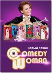 Comedy Woman (Камеди Вумен)