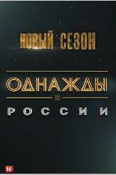 Однажды в России смотреть онлайн