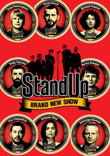 Stand Up на ТНТ