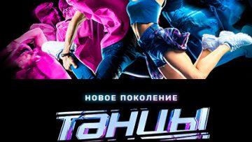 Танцы на ТНТ 6 сезон