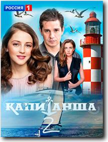 Капитанша 2 сезон