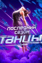 Танцы 7 сезон