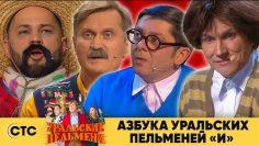 Уральских пельменей – И