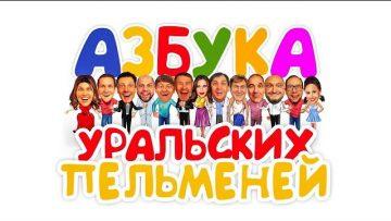 Уральские пельмение 25.10.2019