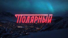 Полярный 3 серия
