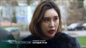 Битва экстрасенсов 20 сезон 10 серия