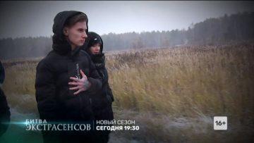 Битва экстрасенсов 20 сезон 7 серия