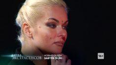 Битва экстрасенсов 20 сезон 8 серия