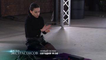 Битва экстрасенсов 20 сезон 9 серия