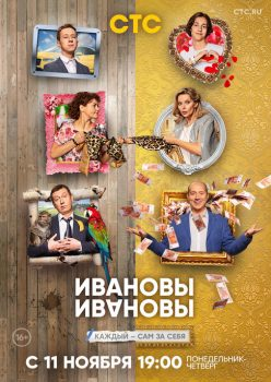 Ивановы-Ивановы 4 сезон