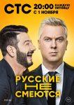 Русские не смеются шоу на СТС