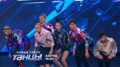 Танцы 6 сезон 12 серия