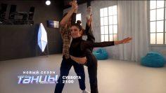 Танцы 6 сезон 16 серия 16.11.2019