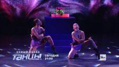 Танцы на ТНТ выпуск от 23.11.2019