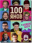 100Янов шоу Юрия Стоянова