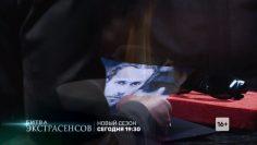 Битва экстрасенсов 20 сезон 12 выпуск