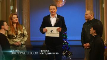 Битва экстрасенсов 20 сезон 14 серия