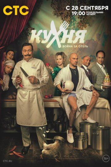 Кухня: Война за отель 2 сезон