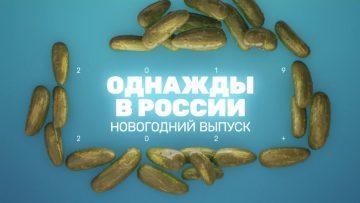 Однажды в России Новогодний выпуск 31.12.2019