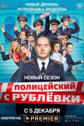 Полицейский с Рублевки 5 сезон