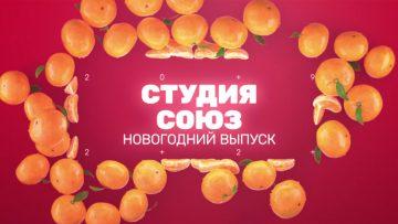 Студия Союз 31.12.2019