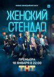 Женский Стендап на ТНТ