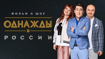 Фильм о съемках Однажды в России