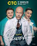 Филатов сериал 2020