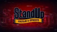 Stand Up: Фильм о проекте
