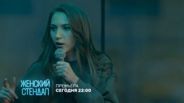 Женский Стендап 4 серия