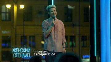 Женский Стендап 5 серия 15.02.2020