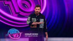 Камеди Баттл 10 сезон 9 серия (13.03.2020)
