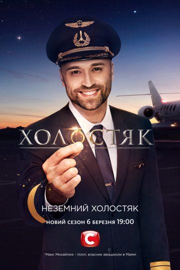 Холостяк 2020 СТБ (Украина)