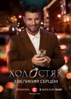 Холостяк 2021 Украина СТБ смотреть онлайн