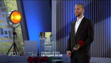 Холостяк 7 сезон 1 серия 01.03.2020