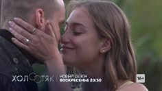 Холостяк 7 сезон 6 серия 05.04.2020