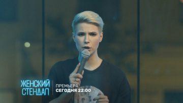 Женский Стендап 9 серия