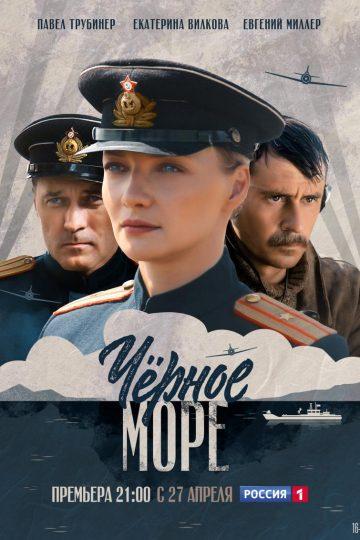 Черное море сериал 2020