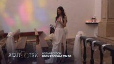 Холостяк 7 сезон 8 серия (Россия)