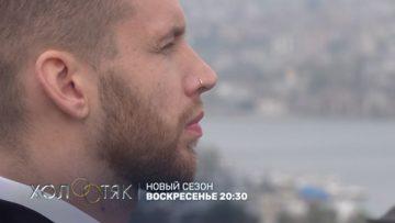 Холостяк 7 сезон 13 выпуск
