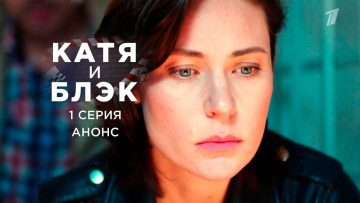 Катя и Блэк 1 серия