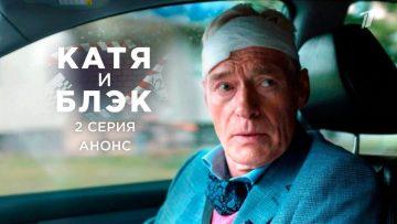 Катя и Блэк 2 серия