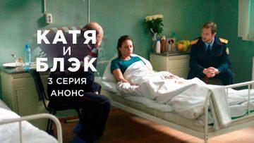 Катя и Блэк 3 серия