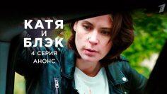Катя и Блэк 4 серия