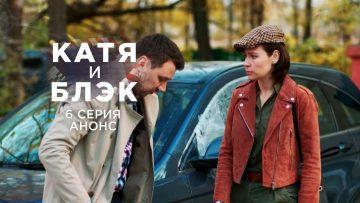 Катя и Блэк 6 серия