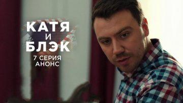 Катя и Блэк 7 серия
