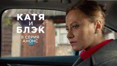 Катя и Блэк 8 серия