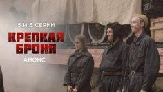Крепкая броня 5, 6 серия смотреть онлайн
