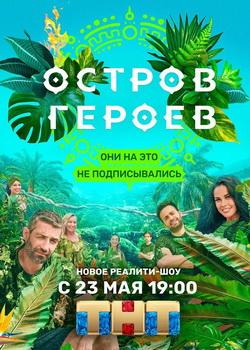 Шоу Остров героев на ТНТ