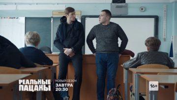 Реальные пацаны 13 сезон 11 серия